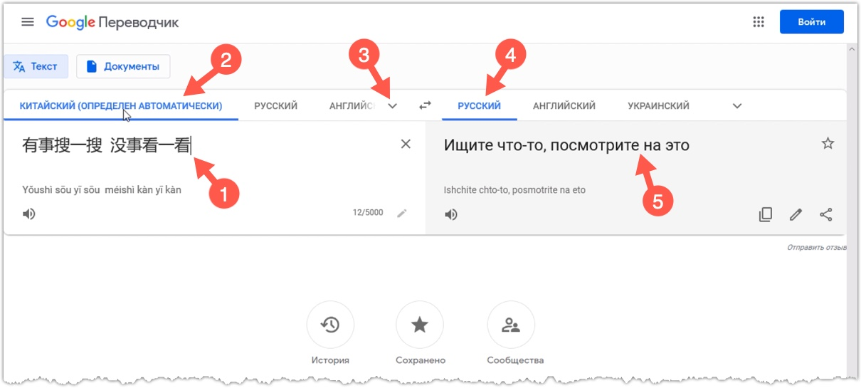 Перевод с помощью Google Translate