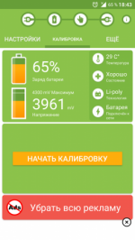 Калибровка батареи на смартфоне – Калибровка батареи андроид — ТРИ 100% способа калибровки + программы и приложения